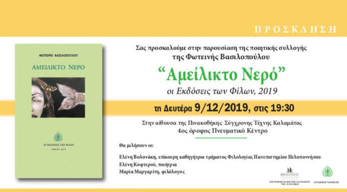 """Παρουσίαση του βιβλίου """"Αμείλικτο Νερό"""" της Φωτεινής Βασιλοπούλου"""
