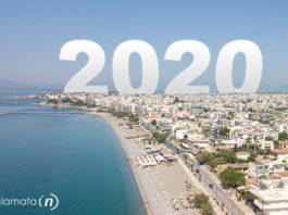 10-λόγοι-που-χαιρόμαστε-για-το-2020